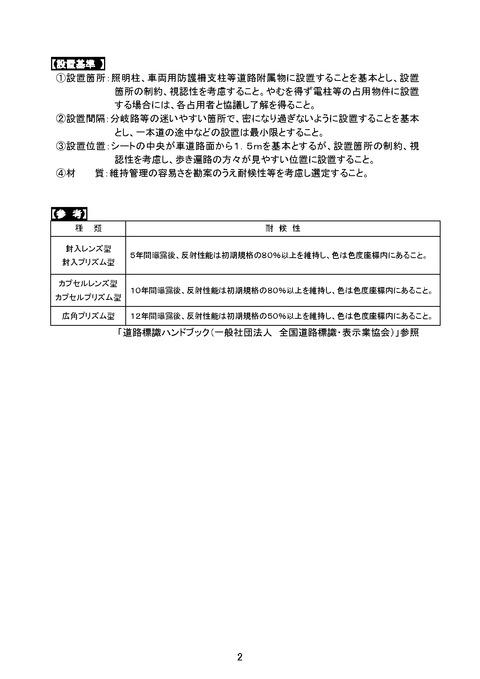 05_資料2案内シート_ページ_2