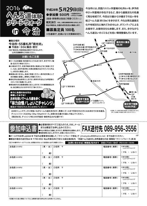 ol-2016今治募集チラシ2-02