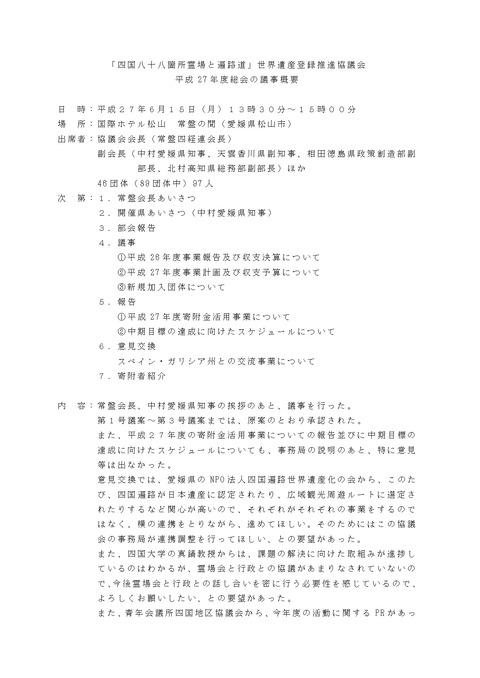150615総会議事概要_ページ_1