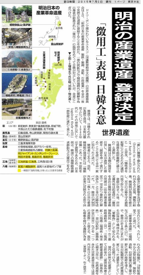 20150706朝日新聞