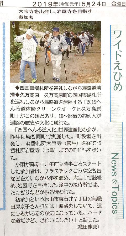 愛媛新聞5月24日掲載
