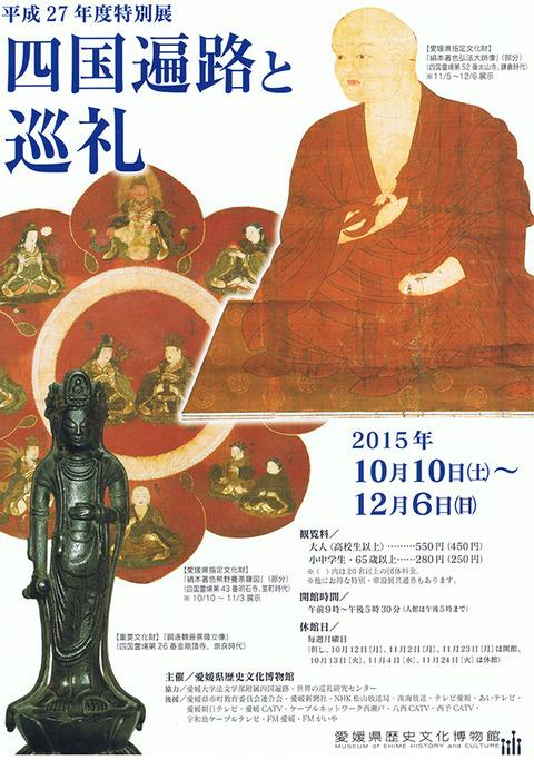 歴博・四国遍路と巡礼1