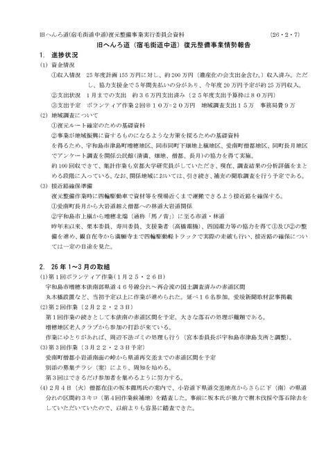 260207情勢報告_ページ_1