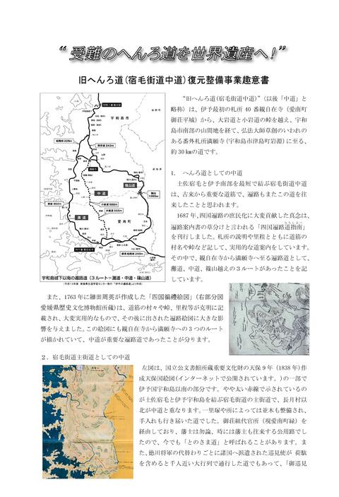 250929事業趣意書(印刷用)_ページ_1
