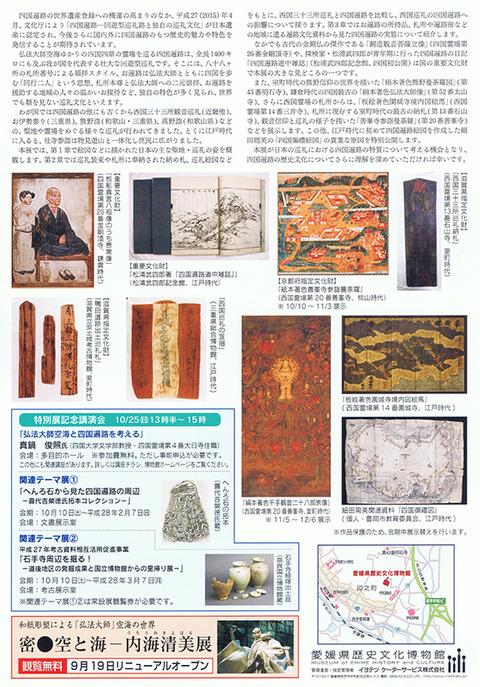 歴博・四国遍路と巡礼2