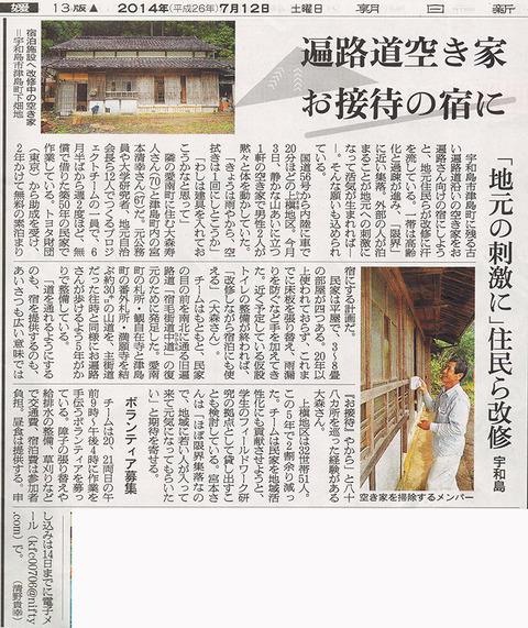 20150712朝日新聞