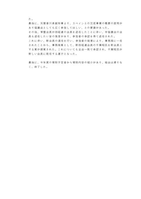 150615総会議事概要_ページ_2