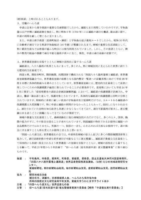 250929事業趣意書(印刷用)_ページ_2