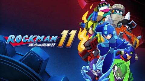 ロックマン 11