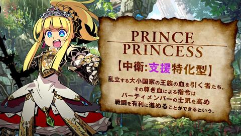 世界樹の迷宮 プリンセス