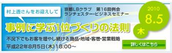 murakami2010_b2