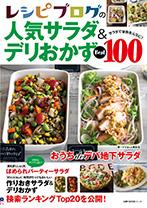 レシピブログの人気サラダ&デリおかずBest100
