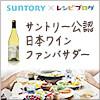 【サントリー日本ワインファンバさだー】