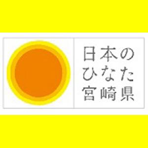 【みやざきブランドアンバサダー】