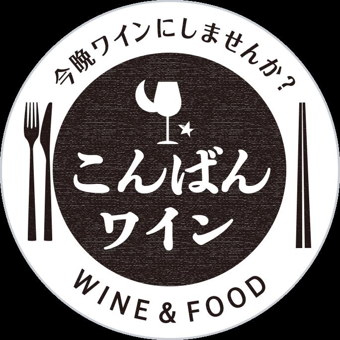 【サントリー様「こんばんワイン」レシピ開発】