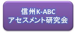 信州K-ABC