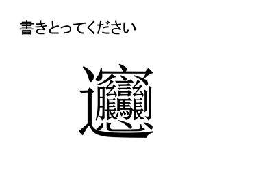 画数多い漢字