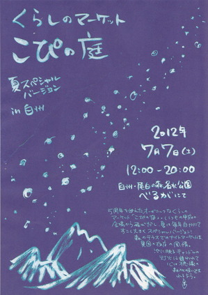 2012-06-16 12-09-34_0005