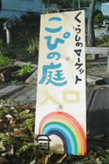 こぴの庭の看板