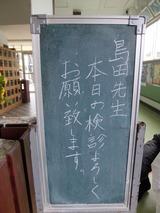 大田区小学校 歯科検診 健診