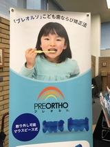 プレオルソ 子供矯正歯並び小児矯正
