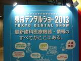 東京デンタルショー