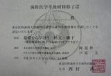 東京医科歯科大学 摂食・嚥下セミナー