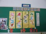 小学校検診健診