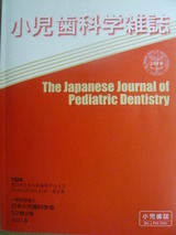 日本小児歯科学会
