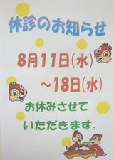 島田歯科 夏休み お知らせ