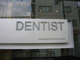 高橋登先生 審美歯科
