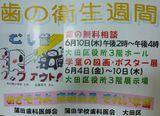 虫歯予防の日 歯の衛生週間 蒲田歯科医師会