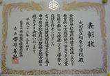 相生小学校 歯科健診 賞状