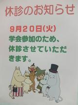 島田歯科 休診 お知らせ