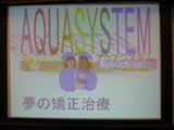 マウスピース矯正アクアシステム透明で見えない矯正装置