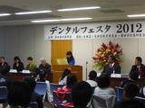 大田区蒲田歯科医師会デンタルフェスタ2012