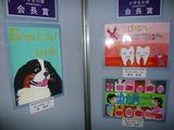 蒲田歯科医師会 歯の衛生週間