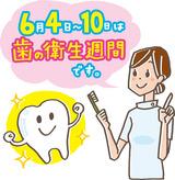 歯の衛生週間 歯の無料相談 虫歯予防