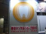 東京デンタルショー2011
