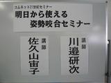 川邉先生 姿勢咬合セミナ−