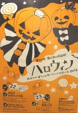 蒲田西口商店街 ハロウィン ちびっこ仮装大会