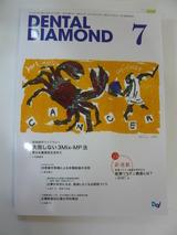 デンタルダイヤモンド