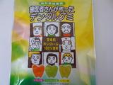 大田区蒲田歯科小児歯科矯正歯科子供歯並び
