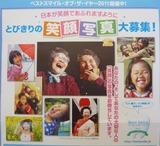 日本歯科医師会 ベストスマイル・オブ・ザ・イヤー