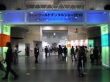 ワールドデンタルショー2010