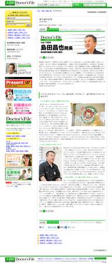 蒲田 歯医者 ドクターファイル