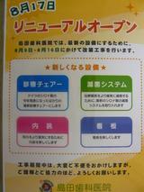 大田区蒲田リニューアル最新設備歯科歯医者