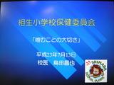 相生小学校 学校保健委員会