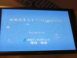 東京医科歯科大学 セミナー 顕微鏡導入までのEndodontics