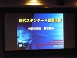 東京医科歯科大学 セミナー 薬で歯周病を治す